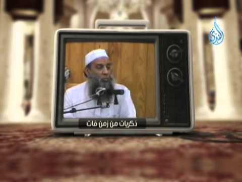 ذكريات من زمن فات |ح24| فضيلة الشيخ أبي إسحاق الحويني