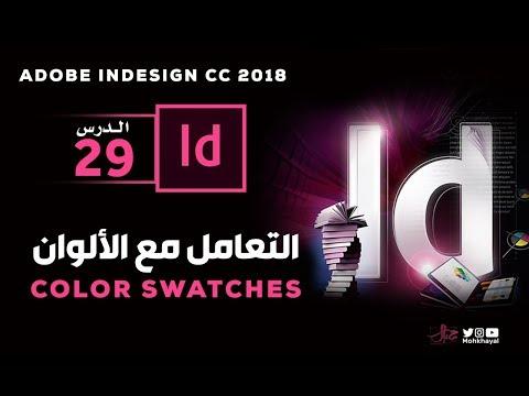 29- التعامل مع الألوان في الانديزاين  :: color swatches in Adobe InDesign CC 2018