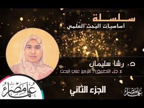 معامل علماء مصر | أساسيات البحث العلمي | المحاضرة الرابعة | الجزء الثاني ES-LABS Lec4, Part2