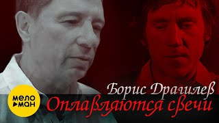 Борис Драгилев  -  Оплавляются свечи