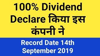 100% Dividend Declare किया इस कंपनी ने - Record Date 14th September 2019