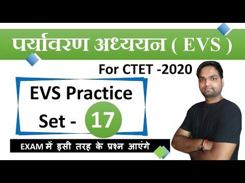 Target CTET-2020   पर्यावरण अध्ययन (EVS) Practice   Class - 17     By DK Gupta