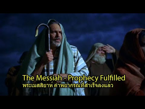 The Messiah-Prophecy Fulfilled SubThai-