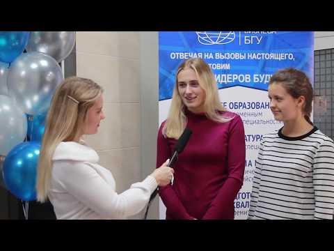 Открытие обновленного учебного корпуса Института бизнеса БГУ по ул. Московская, 15а