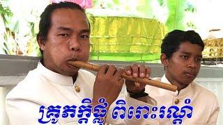ខ្លុយខ្មែរ | New Music Khmer cultural heritage Teacher Pheak Blom the harp Sounds pretty