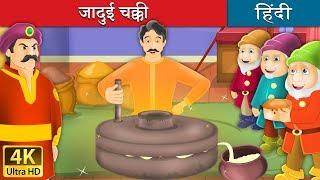 Watch जादुई चक्की Jadui Chakki in Hindi Bedtime Stories