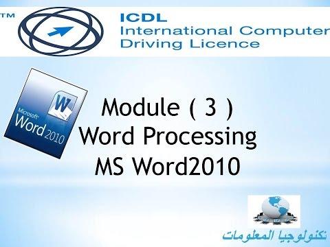 شرح Word2010 ج4 | ICDL V5
