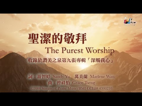 The Purest Worship MV -  (09)  How Precious You are to Me