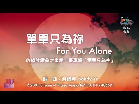 For You AloneOKMV (Official Karaoke MV) -  (10)