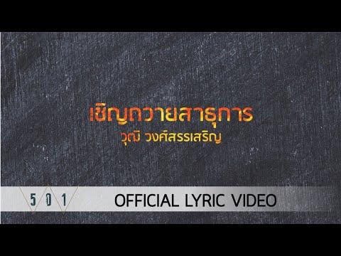 Wut Wongsunsern -  [Official Lyric Video]