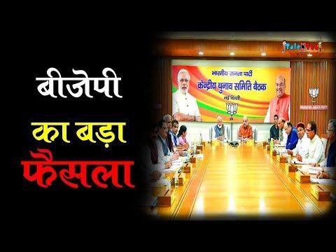 छत्तीसगढ़ में BJP की नई सेना | Chattisgarh | LokSabha Election 2019 | Talented India News