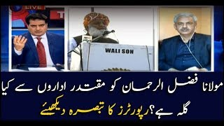 The Reporters comment on why Maulana Fazl ur Rehman has grievances from institutions