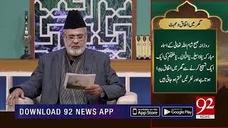 Nuskha | Ghar main Itfaq o mohabat | Subh E Noor | 19 February 2019 | 92NewsHD