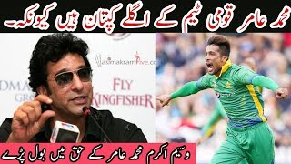 Wasim Akram Says Muhammad Amir Is The Next Captain oF Pakistan Cricket Team / Mussiab Sports /