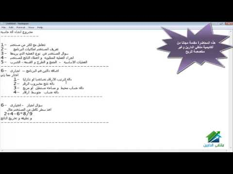 Java programming SE Level 1 | Aldarayn Academy | Project