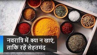 नवरात्रि में क्या न खाएं, ताकि रहें सेहतमंद