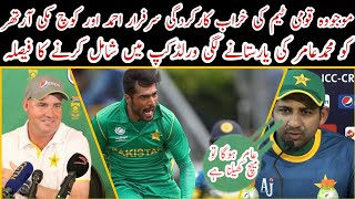 Muhammad Amir Back World Cup & England Series 2019 | Mussiab Sports |