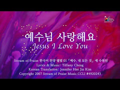 Jesus I Love YouOfficial Lyrics MV - Stream of Praise Korean Praise & Worship Album (1)