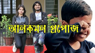 Uncommon propose Assamese new funny video