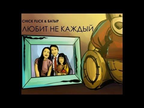 CHICK FLICK & Батыр - Любит не каждый - UCmyBxbOG3SkKcEyTAQCxTUg