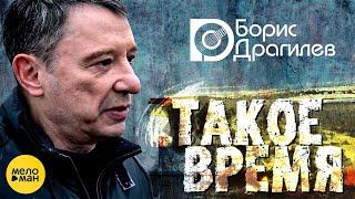 Борис Драгилев - Такое время! Крутой клип!