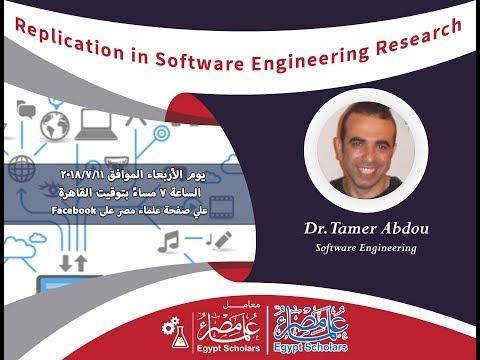 Egypt Scholars Inc | المحاضرة التخصصية السابعة د. تامر عبده | الجزء الثاني