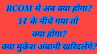 Reliance communication share live| Rcom live share mukesh ambani buying ?