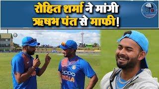 West Indies के खिलाफ जीत के बाद Rohit Sharma ने मांगी Rishabh Pant से माफी | Cricket Kesari