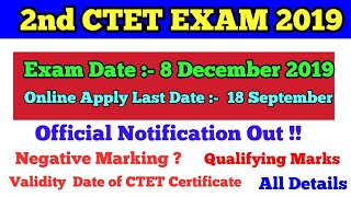 CTET 2019 Big Update !! December 2019 Online Apply   Official Notification Out !!