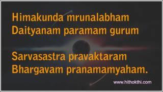 Sukra graha stotram - Shukra Graha Stotram (Chant 20 times a day)