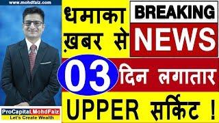 धमाका ख़बर से 03 दिन लगातार UPPER सर्किट   Latest Share Market News   Latest Stock Market News