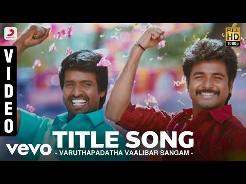 Varuthapadatha Vaalibar Sangam - Title Song Video - UCTNtRdBAiZtHP9w7JinzfUg