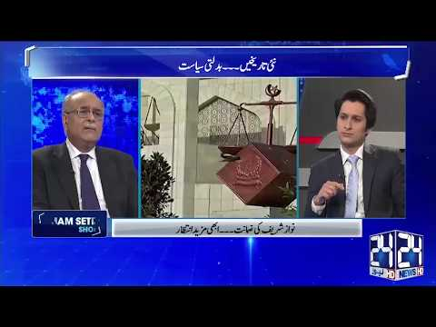 The prediction of Najam Sethi about Nawaz Sharif bail comes true WHAT NEXT?