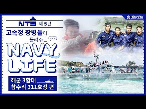 네이비토크쇼 NTS - 함정에 가다! 3함대 고속정 편!