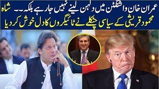PMIK visit US & Shah Mehmood Qureshi Press Conference - Pakistan News