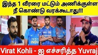 அந்த வீரரை மட்டும் அணிக்குள்ள கொண்டு வர கூடாது - கோஹ்லியை எச்சரித்த யுவி | World Cup