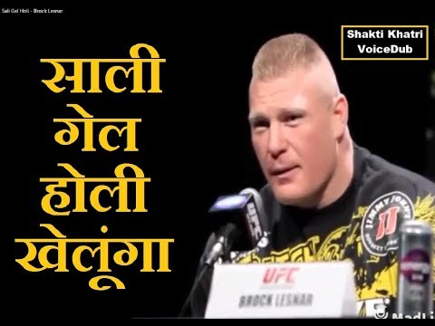 Brock Lesnar Haryanvi Madlipz Funny Dubbing Video - साली गेल होली खेलूंगा | Holi 2019