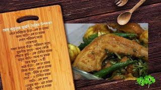 আস্ত রসুনের মুরগি রান্না | Garlic Chicken Recipe