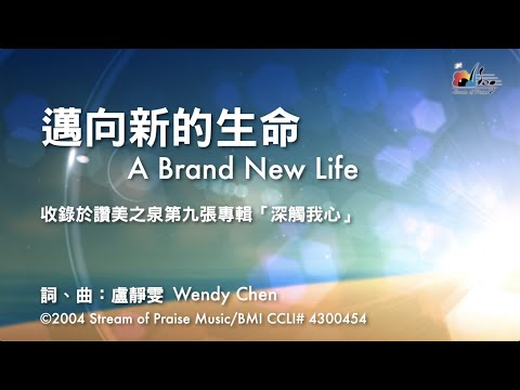 A Brand New Life MV -  (09)  How Precious You are to Me