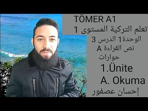 تومر A1 الدرس 3 كيف نفتح حوارا  الوحدة 1  تعلم التركية المستوى الأول TÖMER A1 Arapça 3