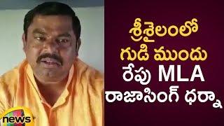 BJP MLA Raja Singh Decided To Protest At Srisailam Temple | Telangana Political News | Mango News