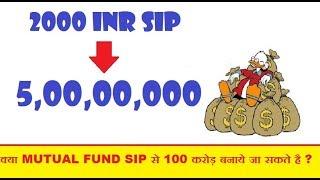 2000 रूपये  की SIP से मिले गे 5,00,00,000 रूपये  || BEST SIP PLAN