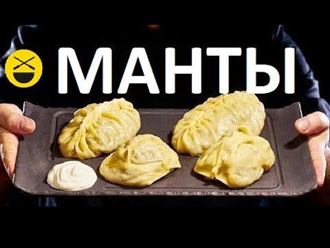 МАНТЫ / Manti / Mantu - UCO8YHPk43zHgfUFWv9FUttg