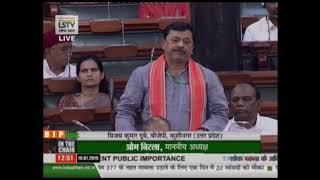 Shri Vijay Kumar Dubey raising 'Matters of Urgent Public Importance' in Lok Sabha