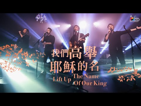 Lift Up The Name Of Our KingMV (Live Worship MV) -  (25)