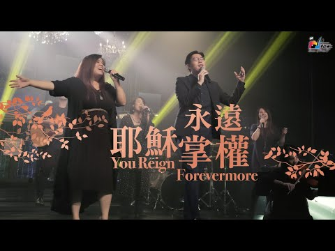 You Reign ForevermoreMV (Live Worship MV) -  (25)