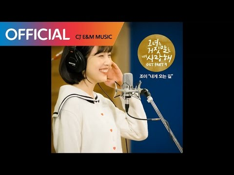 The Way to Me (OST. The Liar and His Lover)
