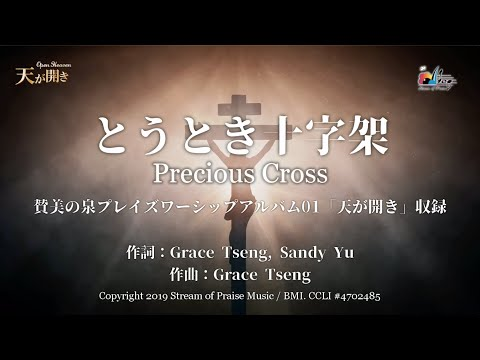 Precious Cross MVSOP01