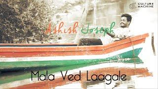 Mala Ved Laagale | Timepass | Ashish Joseph - ashishjoseph , Acoustic