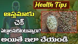 How to Avoid Asthma Naturally | Asthma Treatment Natural | Asthma | Telugu Health Tips | GT TV